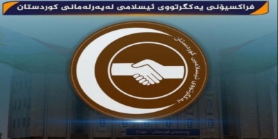 Kurdistan Islamic Union bloc warns of the financial situation of the Kurdistan region
