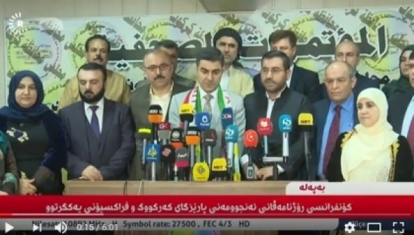 Kurdistan Islamic Union supports the decision to raise the flag of Kurdistan in Kirkuk through its parliamentary bloc