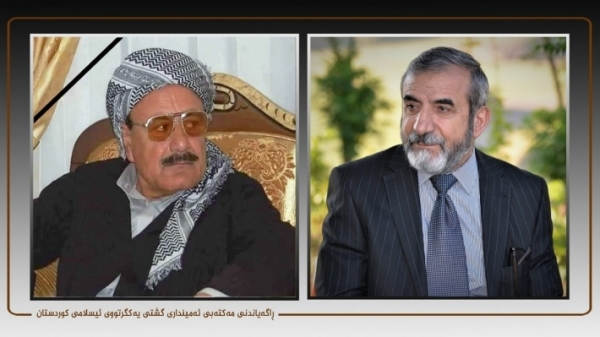 Secretary-General of the Kurdistan Islamic Union condoles the death of Mam Jamil Syan